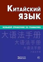 Kitajskij Jazyk. Bol'shoj Spravochnik Po Grammatike af Konstantin E. Baraboshkin, Margarita G. Frolova