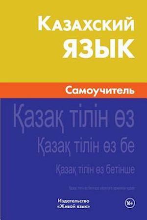 Bog, paperback Kazahskij Jazyk. Samouchitel' af Kamshat T. Shahatova