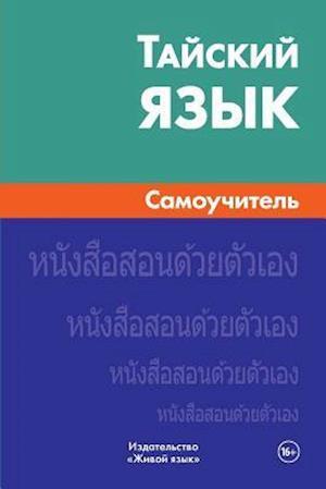 Tajskij Jazyk. Samouchitel'