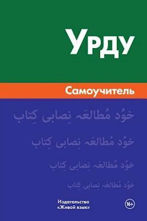 Bog, paperback Urdu. Samouchitel' af Irina V. Kaurova