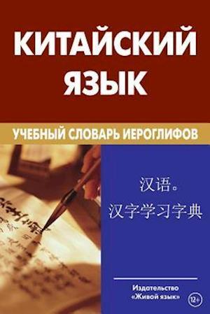 Bog, paperback Kitajskij Jazyk. Uchebnyj Slovar' Ieroglifov. Svyshe 2 500 Ieroglifov. af Konstantin E. Baraboshkin