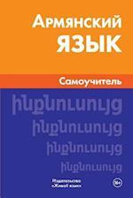 Armjanskij Jazyk. Samouchitel'