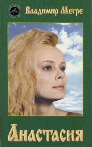 Anastasija. Kniga 1