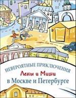 Neveroiatnye Priklyuchenija Leny I Mishi v Moskve I Peterburge