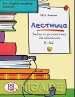 Lestnitsa - Russian for English-speaking students