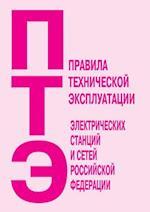 Pravila Tehnicheskoj Ekspluatatsii Elektricheskih Stantsij I Setej Rossijskoj Federatsii af Neizvestnyj Avtor