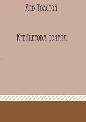 Bog, paperback Krejtserova Sonata af L. N. Tolstoj