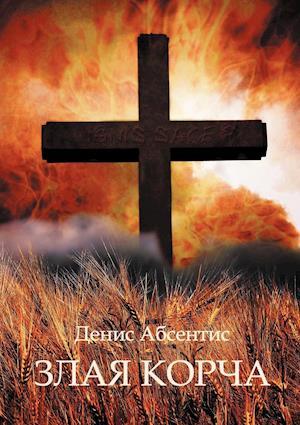 Bog, paperback Zlaya Korcha af Denis Absentis