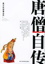 Autobiography of Tang Priest
