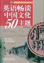 50 Topics on Chinese Culture