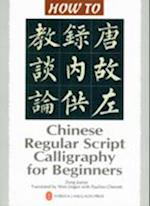Chinese Regular Script Calligraphy for Beginners (How to)