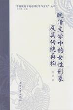 Female Image in the Late Qing Dynasty Literature