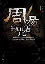 Incantation of Zhou Yi