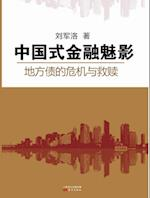 Chinese-style Financial Phantom