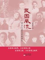 Romantic in the Republic of China