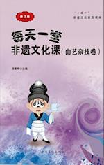 Intangible Culture Class Each Day (Folk Opera and Acrobatics Volume) Xiaojudeng Intangible Culture Popularization Reader