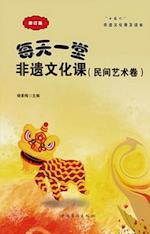 Intangible Culture Class Each Day (Folk Art Volume) Xiaojudeng Intangible Culture Popularization Reader