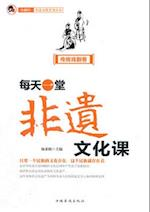 'Little Orange Lamp' Readings for Popularization of the Culture of Intangible Cultural Heritage-A Lesson of the Culture of Intangible Cultural Heritage Every Day (Volume of Traditional Drama)