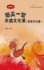 'Little Orange Lamp' Readings for Popularization of the Culture of Intangible Cultural Heritage-A Lesson of the Culture of Intangible Cultural Heritage Every Day (Volume of Folk Culture)