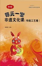 'Little Orange Lamp' Readings for Popularization of the Culture of Intangible Cultural Heritage-A Lesson of the Culture of Intangible Cultural Heritage Every Day (Volume of Traditional Handicraft)