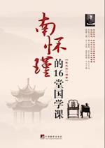 16 Classes of Chinese Classics of Nan Huaijin