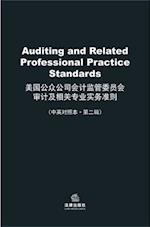 Auditing and Related Professional Practice Standards by the Public Company Accounting Oversight Board (Vol.2, Chinese-English Edition)