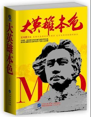 True Color of Hero af Zhang Yun
