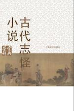 Appreciation Dictionary of China Tales of Miraculous - Cishu / Shiji