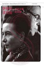 China in My Eyes Series Sartre&de Beauvoir