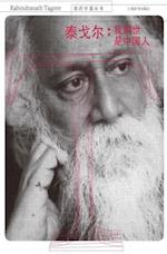 China in My Eyes Series Tagore