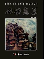 Album of Mountains