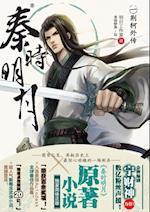 Legend of Qin 1 Legend of Jin Ke