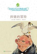 Collection of Global Children's Literature A* Adventure of A Cute Pig