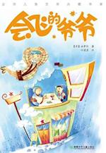 Collection of Global Children's Literature A*Flying Grandpa