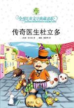 Collection of Global Children's LiteratureA* Doctor Dolittle