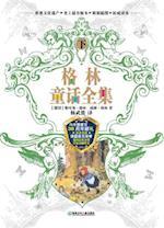 Grimms' Fairy Tales (Volume II )