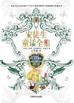 Hans Christian Andersen Fairy Tales(Volume II)