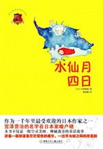 Collection of Global Children's Literature (Best-Seller) The 4th Day of the Daffodil Month