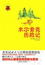 Collection of Global Children's Literature (Best-Seller) Adventures of Moore Sauk