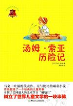 Collection of Global Children's Literature (Best-Seller) The Adventures of Tom Sawyer