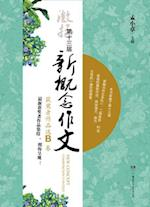 13th New Concept Composition Winning Youth Literature Selected Works Volume B