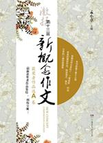 13th New Concept Composition Winning Youth Literature Selected Works Volume A