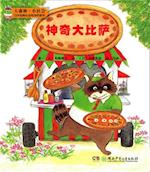 Big Forest Small Society (Japanese Classic Social Science Bridging Books) - Fantastic Big Pizza