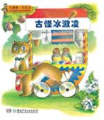 Big Forest Small Society (Japanese Classic Social Science Bridging Books) - Strange Ice Cream