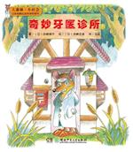 Big Forest Small Society (Japanese Classic Social Science Bridging Books) - The Amazing Dental Clinic