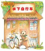 Big Forest Small Society (Japanese Classic Social Science Bridging Books) - Underwater Bicycle