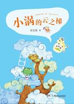 Cloud Ladder of Xiaowo