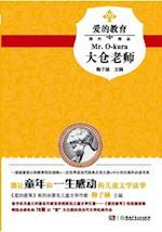 Love Education-- Mr. Okura