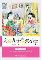 Children's Literature Masters Series