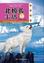 Animal Novel Kingdom - Ice Area A* Arctic Fox Cata